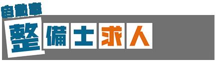 自動車整備士求人.com